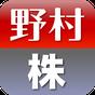 野村株アプリ 3.8.1
