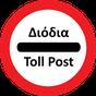 Διόδια - Greek Tolls