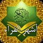 Holy Quran karim mp3 1.3.2