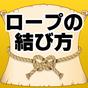 ロープの結び方無料 紐の結び方~サバイバル×キャンプ×登山×ロッククライミング~ 3.4.0