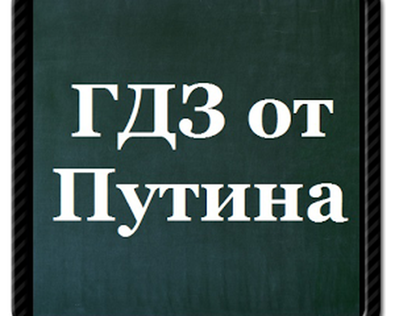 11 гдз путина 1