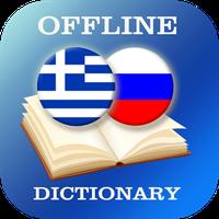 Εικονίδιο του Ελληνικά-Ρωσικά λεξικό