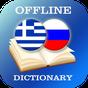 Ελληνικά-Ρωσικά λεξικό 2.0.1