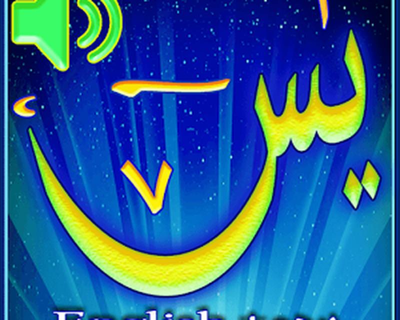 surat yasin mp3 download gratis