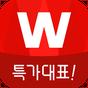 위메프 - 특가대표 5.1.2
