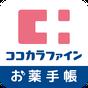 ココカラファインお薬手帳 2.0.4