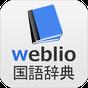 辞書 Weblio無料辞書アプリ・漢字辞書・国語辞典百科事典 2.8