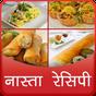 Nasta Recipes (Hindi) 1.2.2