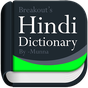 Hindi Dictionary Offline v1.0.4