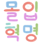 몰입혁명 (공부 타이머 / Study Timer) 3.6.0 APK