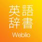 英和辞典(無料) Weblio英語辞書アプリ・和英辞書 2.9