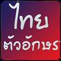 แบบอักษรไทย 1.0.2