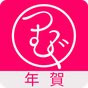 年賀状アプリ つむぐ年賀2018 1.1.1