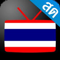 ไอคอนของ Thailand TV - ดูทีวีออนไลน์