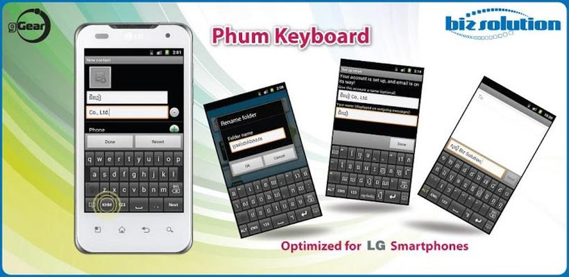 Phum Keyboard 3 3 Android - Tải