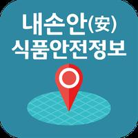 내손안(安) 식품안전정보 아이콘