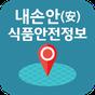 내손안(安) 식품안전정보 2.18
