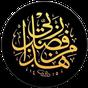 Papéis de Parede Islâmicos 4.1.3
