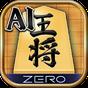 AI将棋 ZERO - 無料の将棋ゲーム 1.1