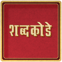 Marathi Crossword (Shabdakode) icon