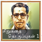 Kalki Short Stories 1 - Tamil 25.0