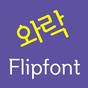 Log와락™ 한국어 Flipfont