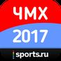Хоккей+ Sports.ru - КХЛ и НХЛ 4.7.0