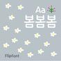 Aa봄봄봄™ 한국어 Flipfont 1.0