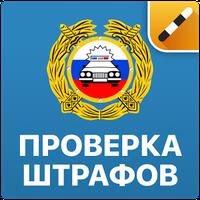 Иконка РосШтрафы – Штрафы ГИБДД