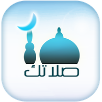 صلاتك Salatuk (Prayer time) icon