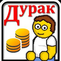 Иконка Дурак на деньги