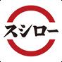 スシロー 2.2.8.2