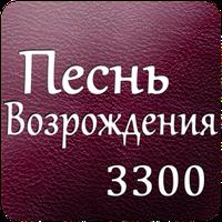 Песнь Возрождения 3300