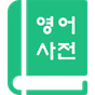 영어사전 English Korean Dictionary 1.9.2