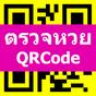 ตรวจหวย QRCode 1.2.9