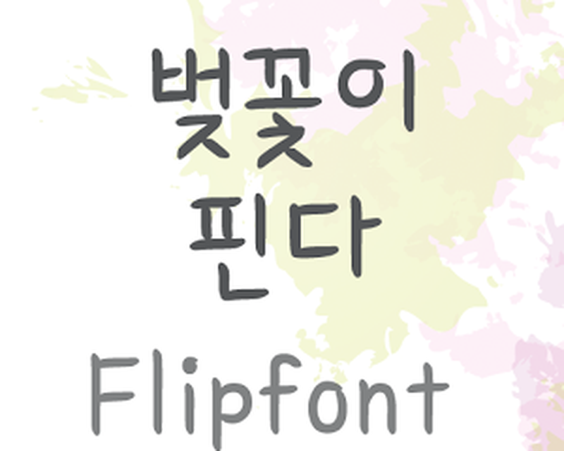 HYBlossom™ Korean Flipfont Android - Free Download