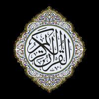 e Quran Explorer Lite apk icon