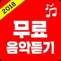 무료음악듣기 아이콘