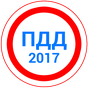 Билеты ПДД 2016 6.9