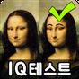 틀린그림찾기 IQ 테스트 1.1.4
