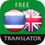 ไทย - อังกฤษแปล