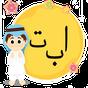 Арабский алфавит для детей 1.6