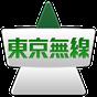 タクシー東京無線 3.3.1