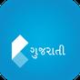 Koza - Gujarati Dictionary 1.9.1