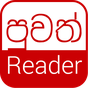 Puvath Reader - Sri Lanka News 2.3.7
