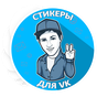 Наборы стикеров для ВКонтакте 1.5.2