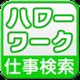 ハローワーク 仕事・パート・アルバイト検索 5.2.2