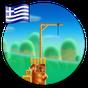 Κρεμάλα λέξεων στα Ελληνικά 4.6