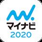 マイナビ2020 −インターンシップ・就活・新卒情報アプリ− 1.1.2